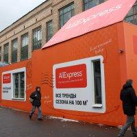 AliExpress открыл первые пункты выдачи в «Почте России»
