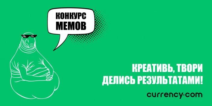 конкурс мемов
