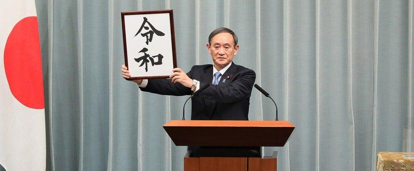 В Японии утвердили нового премьер-министра